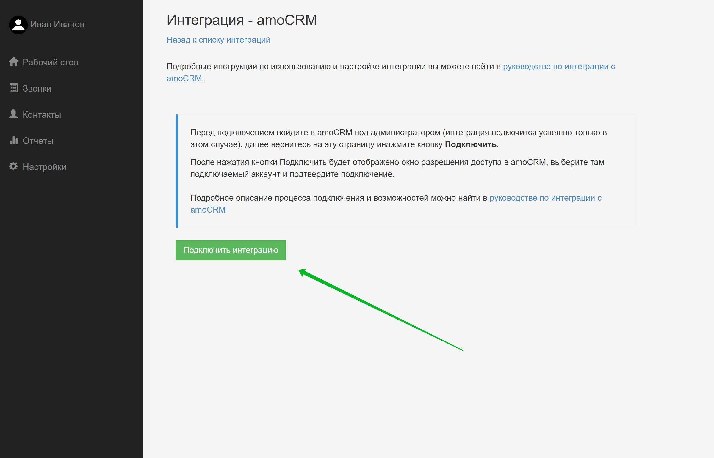 Amocrm автоматическое создание сделки при звонок битрикс выгрузка в маркет